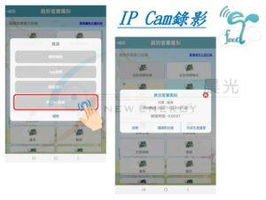 IP CAM 錄影