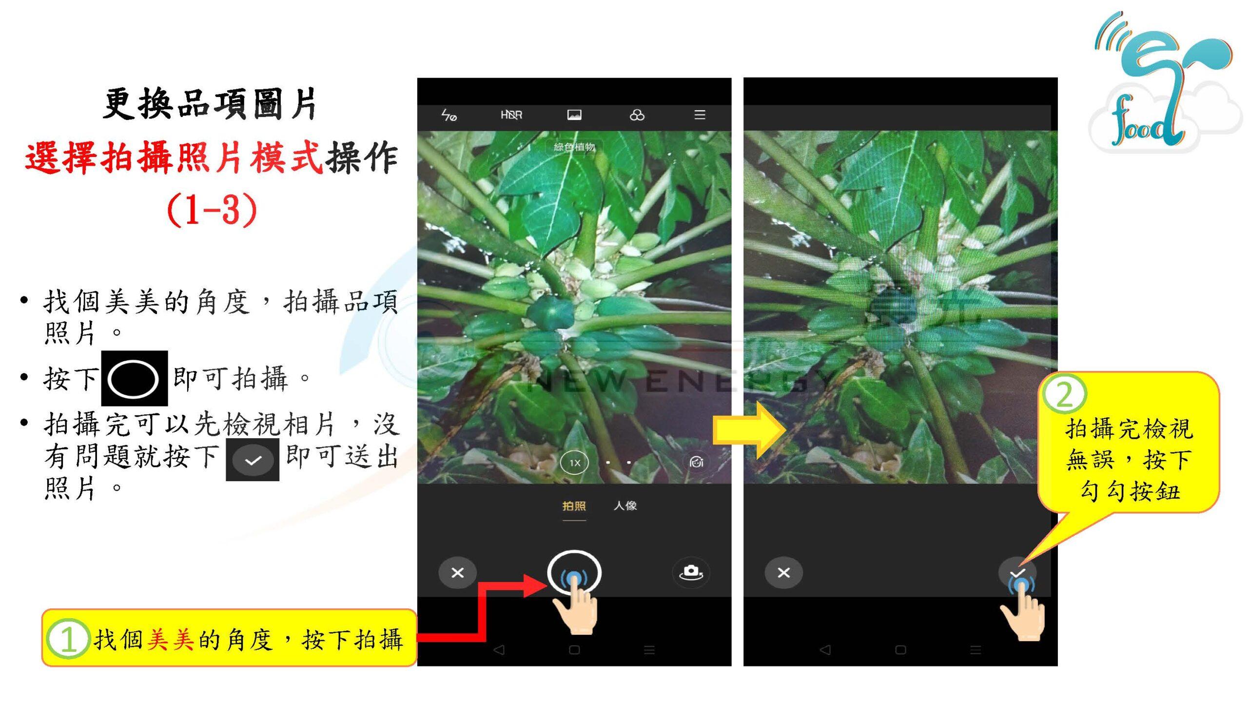 真食呈現,品項細部設定,更換影像圖片,選擇拍攝照片