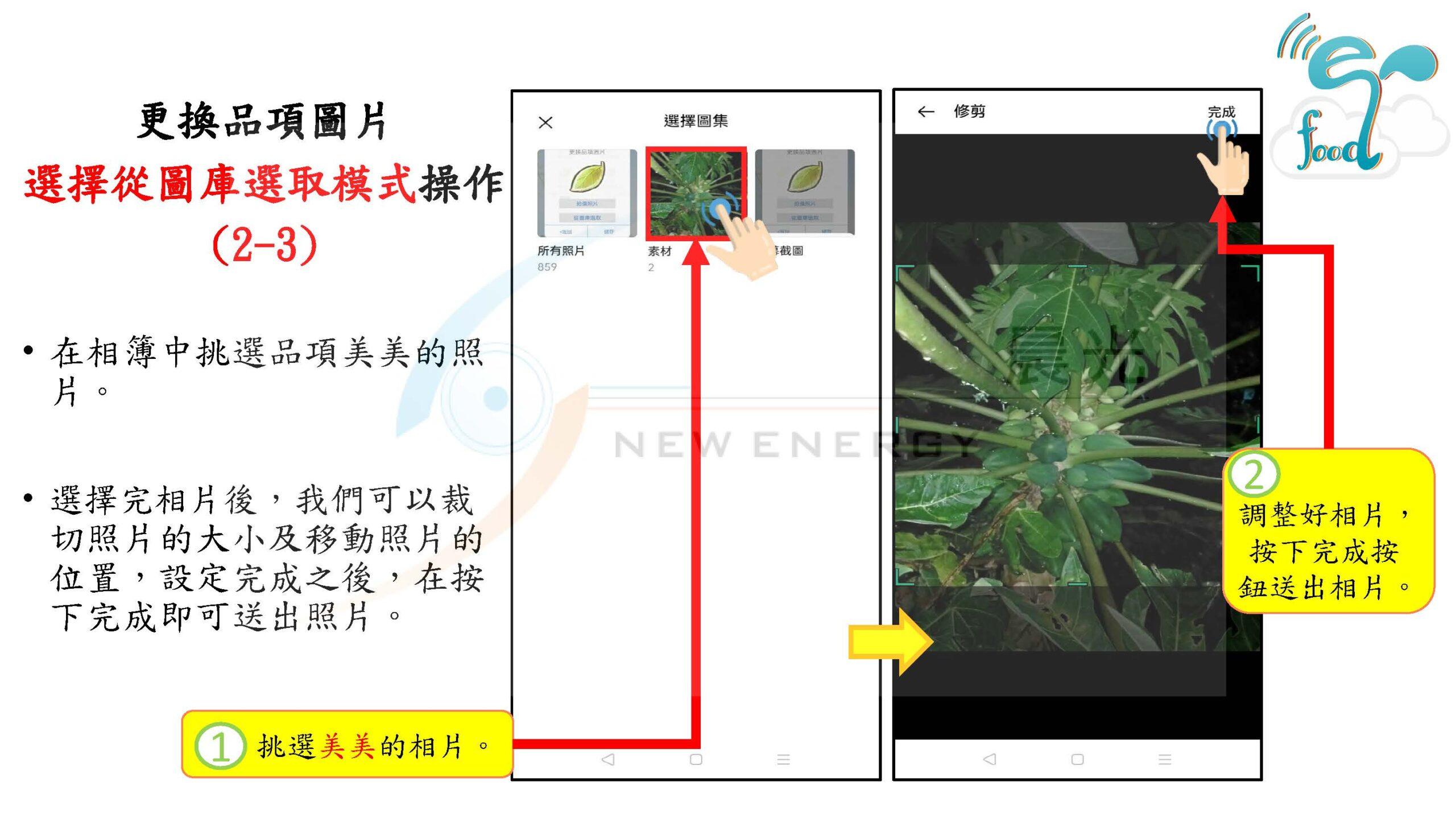 真食呈現,品項細部設定,更換影像圖片,選擇從圖庫選取