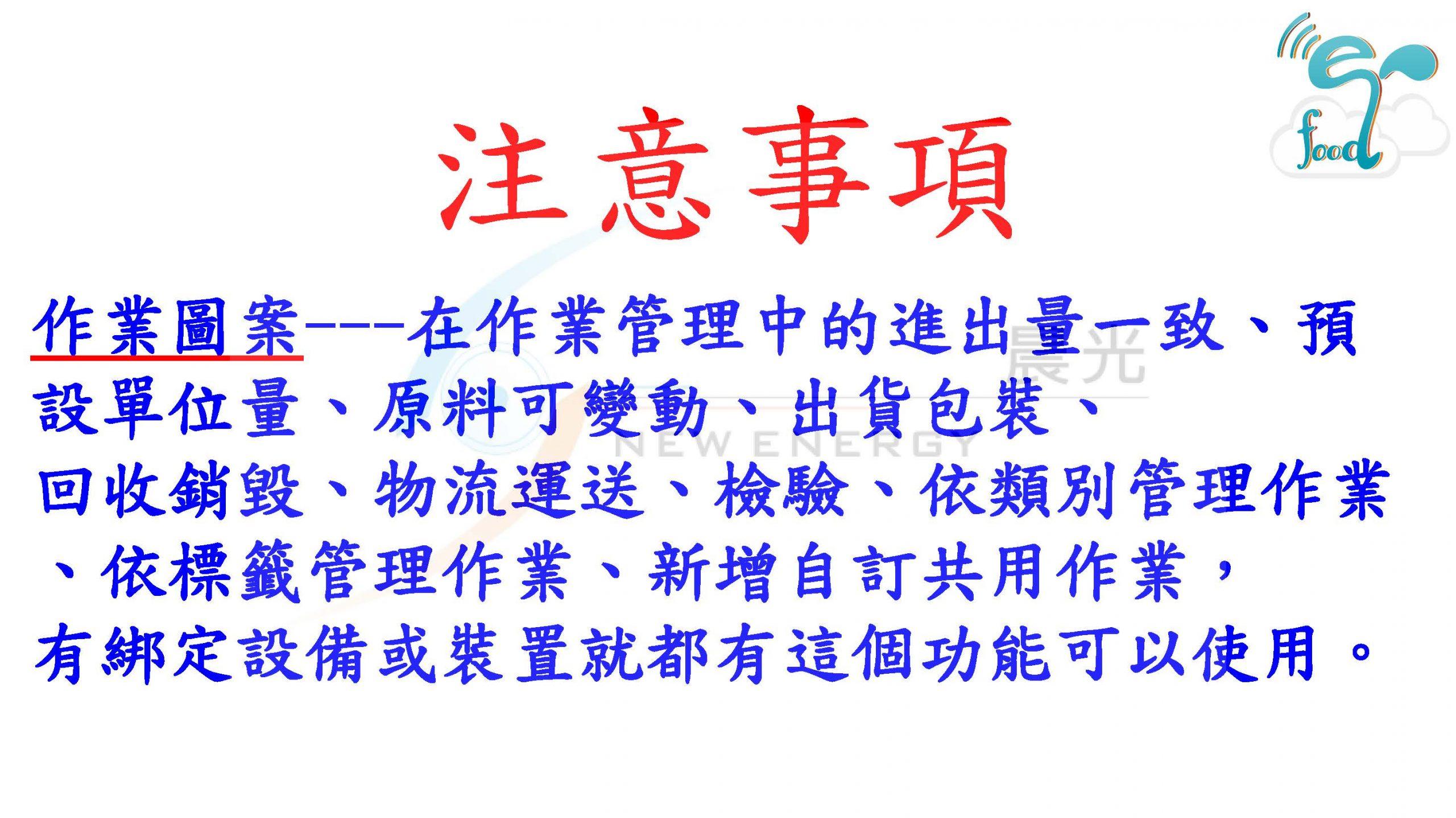 真食呈現,作業管理,進出量一致,預設單位量,原料可變動,出貨包裝,回收銷毀,檢驗(檢驗身份),物流運送(物流身份),作業圖案,單純作業圖案,作業顯示攝影機圖案,作業顯示IOT(物聯網)圖案,作業顯示列表機圖案